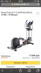 Продам NordicTrack E11.5